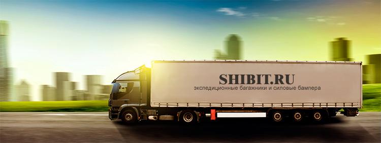 Доставка внедорожного оборудования SHIBIT